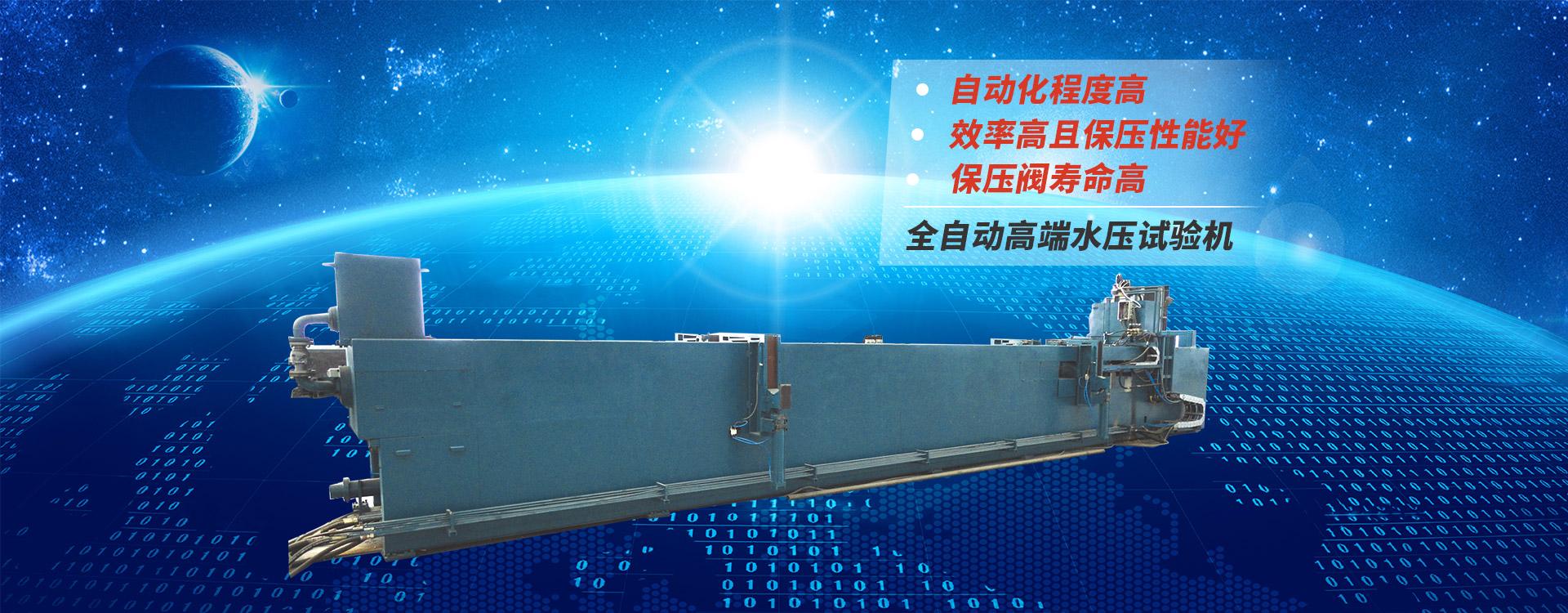 钢管水压机