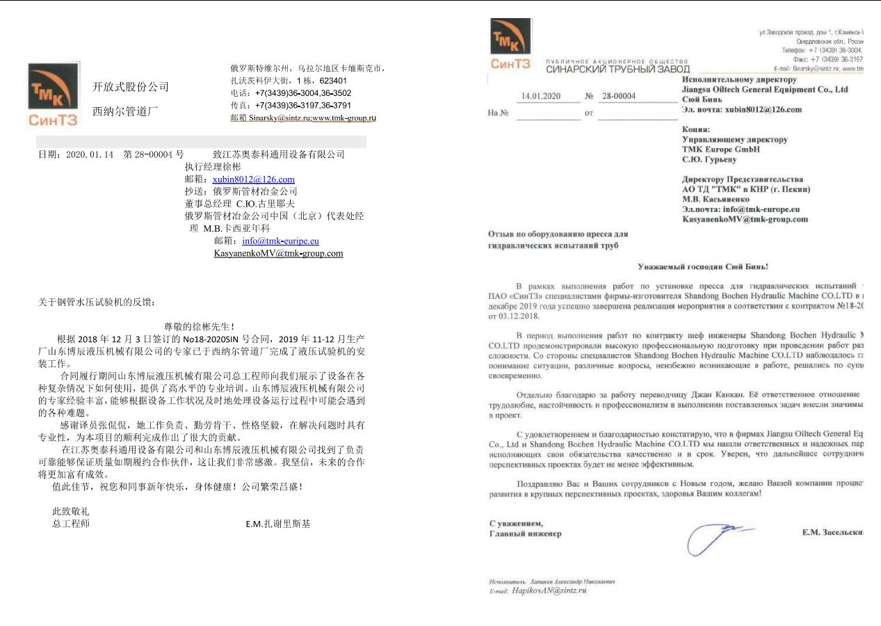 俄罗斯TMK公司发来的感谢信